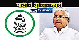 BIHAR NEWS: सामाजिक न्याय सद्भावना दिवस के रूप में मनाया जायेगा लालू प्रसाद का जन्मदिन: राजद