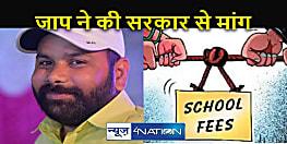 BIHAR NEWS: जनअधिकार पार्टी की मांग, बिजली बिल व स्कूल फीस माफ करें बिहार सरकार