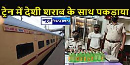 BIHAR NEWS : एक्सप्रेस ट्रेन से उतारी देशी शराब की बोतल, चेकिंग के दौरान एक युवक गिरफ्तार