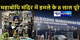 महोबोधि मंदिर पर हमला : 33 मिनट, नौ धमाके और हिल गया पूरा बिहार, बोधगया सीरियल बम ब्लास्ट के आठ साल पूरे