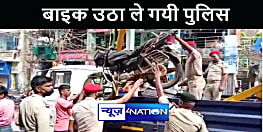 BHAGALPUR NEWS : नो पार्किंग जोन में वाहन चालकों को गाड़ी लगाना पड़ा महंगा, कई गाड़ियां जब्त, कई से वसूला गया जुर्माना
