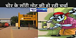 NATIONAL NEWS: पुलिसकर्मी के घर चोर ने की चोरी, चोरी के बाद लिखी चिट्ठी, जिसने भी पढ़ा, उसका दिल पिघल गया, जाने पूरी खबर