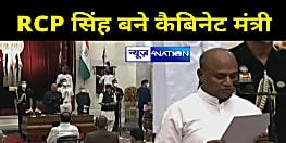 मोदी मंत्रिमंडल का शपथ ग्रहणः RCP सिंह- पशुपति पारस ने ली कैबिनेट मंत्री पद की शपथ,देखें मंत्रियों की पूरी लिस्ट...