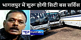 भागलपुर में बहुत जल्द शुरू होगी सिटी बस सर्विस, इन लोगों को मिलेगी मुफ्त यात्रा की सुविधा