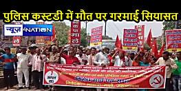 BIHAR NEWS: भाकपा माले ने शहर में निकाला प्रतिरोध, पुलिस कस्टडी में मौत पर थाना प्रभारी की बर्खास्तगी की मांग