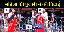 BIHAR NEWS : मंदिर में पूजा करने पहुंची महिला को पुजारी ने बाल पकड़कर पीटा, वीडियो वायरल