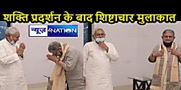जदयू के राष्ट्रीय अध्यक्ष बनने के बाद ललन सिंह पहुंचे सीएम हाउस, मुख्यमंत्री नीतीश कुमार से की मुलाकात