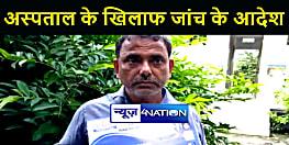 मुजफ्फरपुर के नामी अस्पताल के खिलाफ बिहार राज्य मानवाधिकार आयोग ने दिए जाँच के आदेश, 14 दिनों में मांगी रिपोर्ट