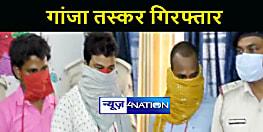 कटिहार में गांजा तस्करों का नेक्सस तोड़ने में जुटी पुलिस, तीन को किया गिरफ्तार