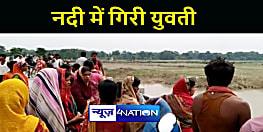 MUZAFFARPUR NEWS : आँख पर गाड़ी की लाइट पड़ने से नदी में गिरी युवती, शव की तलाश जारी