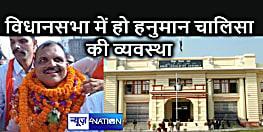 झारखंड से बिहार पहुंचा कमरे वाला विवाद : भाजपा विधायक ने की विधानसभा में हनुमान चालिसा पढ़ने के लिए व्यवस्था करने की मांग