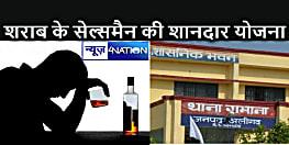 कबड्डी मैच देखने गए शराब के सेल्समैन ने गिरा दिए रुपए, दुकान के मालिक को कहा - लुटेरों ने मारपीट कर छिन लिए पैसे