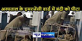 ऐसी है बिहार पुलिसः क्या कहेंगे जेल अधिकारी? news4nation के पास Exclusive पुख्ता सबूत, कैसे होती है कैदी की पिटाई....