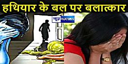 अलीगढ़: तमंचे की नोक पर पड़ोसी ने किया दुष्कर्म, पुलिस में शिकायत करने पर दी जान से मारने की धमकी