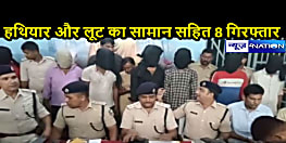 BIHAR CRIME: लूट-हत्याकांड का उद्भेदन, 8 आरोपी गिरफ्तार, सुधा वितरक और और गैस गोदाम मैनेजर को मारी थी गोली