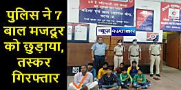 BIHAR CRIME: बाल तस्करों के खिलाफ अभियान में सफलता, 7 बच्चों को किया रेस्क्यू, गिरोह में शामिल शख्स गिरफ्तार