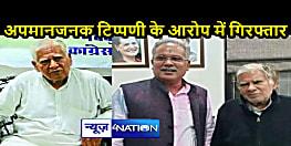 NATIONAL NEWS: इस चर्चित मुख्यमंत्री के पिता को पुलिस ने आगरा से किया गिरफ्तार, आपत्तिजनक बयान देने का है आरोप