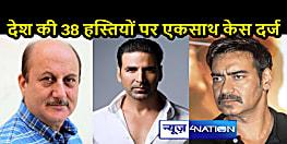 NATIONAL NEWS: फंस गए बॉलीवुड के सुपरस्टार सहित कुल 38 मशहूर हस्तियां, दिल्ली में सभी पर एकसाथ केस दर्ज, जानें मामला...
