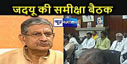 9 सितंबर को जदयू की होगी समीक्षा बैठक, राष्ट्रीय अध्यक्ष ललन सिंह भी होंगे शामिल, पार्टी की मजबूती पर होगी चर्चा