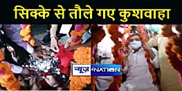 जदयू जदयू संसदीय बोर्ड के राष्ट्रीय अध्यक्ष उपेन्द्र कुशवाहा पहुंचे समस्तीपुर, कार्यकर्ताओं ने सिक्के से तौला