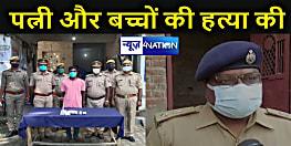 कुशीनगर: पति ने सोते समय पत्नी व दो बच्चों के गला रेतकर की हत्या, फिर थाने जाकर पुलिस से कहा गिरफ्तार कीजिये