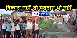 सुदरी करमा के ग्रामीणों ने कर दिया चुनाव का बहिष्कार, 8 अक्टूबर को होना है मतदान, साल 2020 में भी किया था विरोध