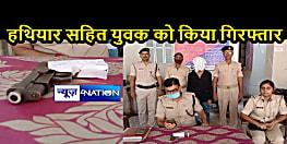 BIHAR CRIME: पटनासिटी में पुलिस ने दी दबिश, भीड़भाड़ वाले इलाके से लोडेड कट्टा के साथ युवक को किया गिरफ्तार