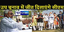 जदयू का मिशन जीत : उप चुनावों में दोनों सीटों पर आधा दर्जन सभाओं को संबोधित करेंगे सीएम
