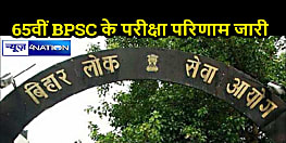 BREAKING NEWS: 65वीं बीपीएससी के फाइनल परीक्षा परिणाम जारी, यहां देखें पूरी लिस्ट और टॉपर्स की सूची
