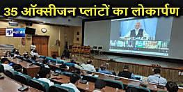 पीएम नरेंद्र मोदी ने 35 ऑक्सीजन प्लांट का किया लोकार्पण, संबोधन में कही ये बड़ी बात