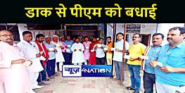 पीएम मोदी के जनसेवक के रूप से 20 साल पूरे करने पर भाजपा कार्यकर्ताओं ने जताई ख़ुशी, डाक से भेजा बधाई सन्देश