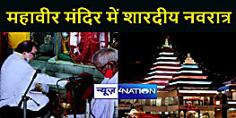 महावीर मन्दिर में स्थापित किये गए 9 कलश, आचार्य किशोर कुणाल ने की माँ शैल पुत्री की पूजा अर्चना