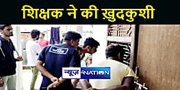 KATIHAR NEWS : निजी स्कूल के शिक्षक ने फांसी लगाकर की ख़ुदकुशी, जांच में जुटी पुलिस