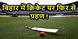 बिहार में क्रिकेट पर फिर से ग्रहण, कोर्ट ने BCA के चुनाव पर लगायी रोक