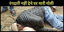 बिहार में अपराधियों का तांडव, रंगदारी नहीं देने पर कंस्ट्रक्शन कंपनी के स्टाफ को गोलियों से भूना