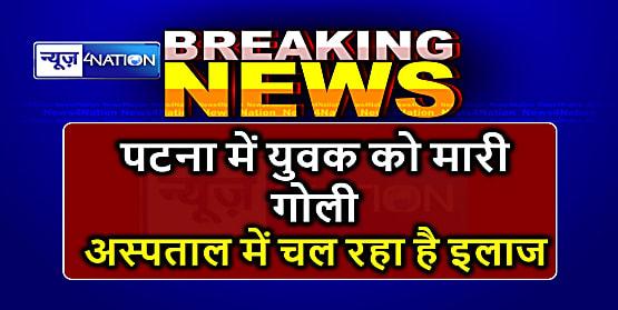 बड़ी खबर : पटना में अपराधियों में युवक को मारी गोली, अस्पताल में चल रहा है इलाज