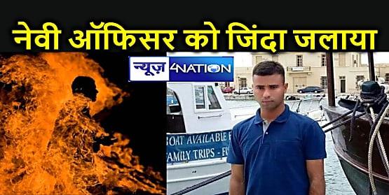 लोगों की हत्या से लिए फेमस हो रहा है पालघर, इस बार झारखंड के नेवी ऑफिसर को जलाकर मार डाला, तीन दिन पहले हुआ था अपहरण