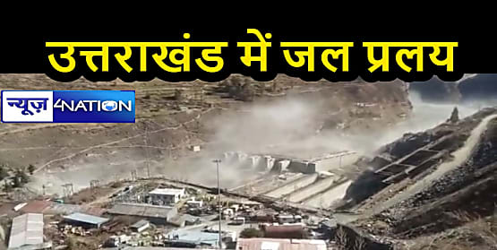 ग्लेशियर टूटने से भारी तबाही, कई ग्रामीणों के घर क्षतिग्रस्त, लगभग 100 लोग लापता