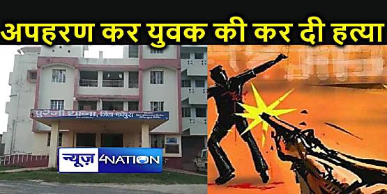 बिहार में अपराध बेलगाम! युवक का अपहरण किया, फिर रोड पर खड़ा कर गोलियों से भून डाला