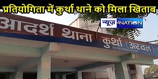 POSITIVE NEWS: बिहार में इस जिले के थाने को मिला नंबर 1 का खिताब, पटना के किसी थाने का नाम शामिल नहीं