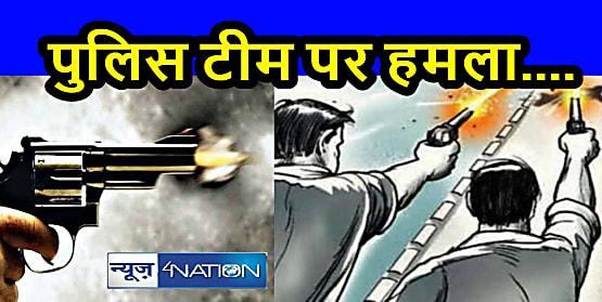 Bihar Crime News : बेख़ौफ़ अपराधियों का तांडव गिरफ्तार करने गये पुलिस टीम पर हमला, तीन हुए गंभीर रूप से घायल