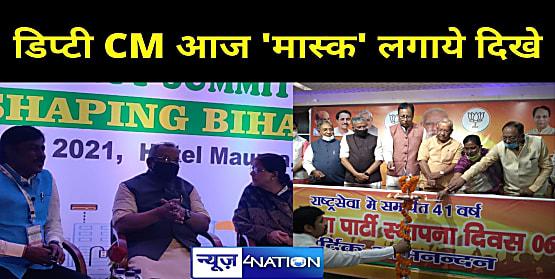 भद्द पिटने के बाद जागेः डिप्टी CM तारकिशोर प्रसाद आज 'मास्क' लगाये दिखे, मंगलवार को बिना मास्क के ही BJP के कार्यक्रम में हुए थे शामिल