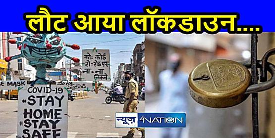 बड़ी खबरःछत्तीसगढ़ में फिर से लगा लॉकडाउन , जिले की सभी सीमाओं को किया जाएगा सील