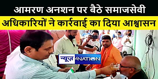 सरकारी जमीन पर अतिक्रमण के खिलाफ आमरण अनशन पर बैठे समाजसेवी, अधिकारियों ने कार्रवाई का दिया आश्वासन