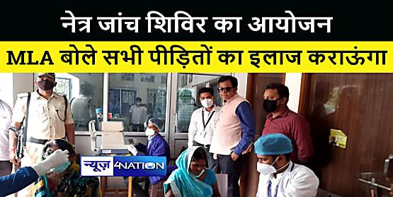 परबत्ता विधायक डॉ संजीव कुमार ने नेत्र जांच शिविर का किया निरीक्षण, कहा सभी पीड़ितों का इलाज कराऊंगा