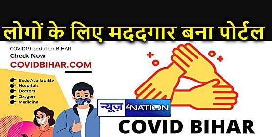 BIHAR NEWS : कोविड महामारी से लड़ने में मिल रही लोगों को हिम्मत, covidbihar.com बना 'उम्मीद की नई किरण'