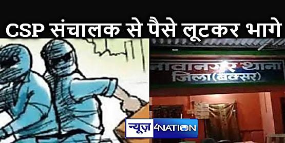 BIHAR NEWS : पिस्टल की नोंक पर बैंककर्मी से लाखों की लूट, बाइक पर आए थे तीन लुटेरे