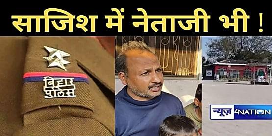 RTI कार्यकर्ता हत्याकांड में बड़ा खुलासाः 'नेताजी' समेत इन 8 लोगों ने 'कांटा' हटाने को रची थी साजिश..20 लाख रू में हुआ था सौदा,पढ़ें एक्सक्लूसिव रिपोर्ट...