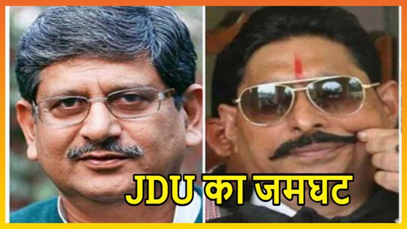 अनंत सिंह के गढ़ में JDU दिखाएगी दम, ललन सिंह आज करेंगे पंडारक में रोड शो