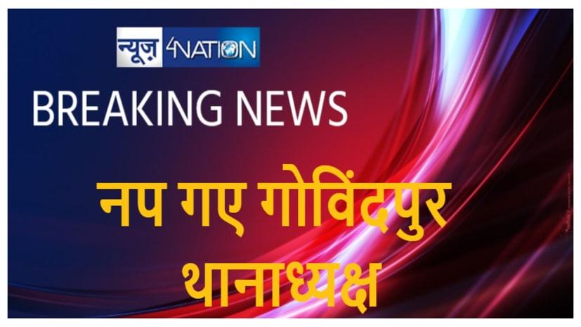 एसपी ने नाप दिया गोविंदपुर थानाध्यक्ष को, कारोबारी के बेटे की हत्या के मामले को दबाने में लगे थे